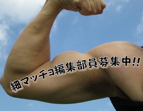 細マッチョ部員募集中という文字が書かれた太い筋肉質な腕の画像