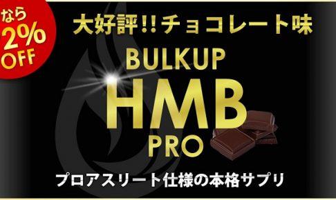 バルクアップHMBプロ チョコタイプの画像