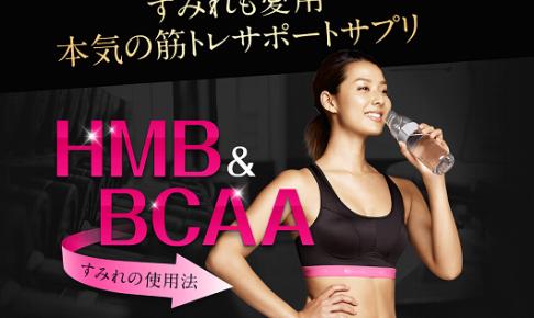 ベルタのHMBサプリメントとBCAAサプリメントの画像