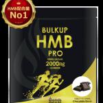 バルクアップHMBプロ チョコタイプ