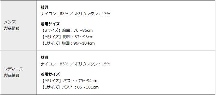 MONOVOマッスルプレス タンクトップのサイズ一覧表