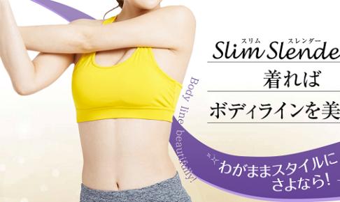 スリムスレンダーを着てストレッチしている痩せている女性の画像