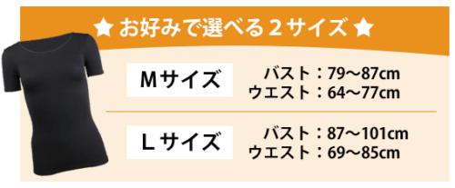 スリムスレンダーのサイズ一覧表