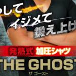 VIDAN THE GHOST(ビダンザゴースト)