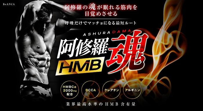 阿修羅魂HMBサプリの画像
