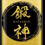 金子賢のサプリ「鍛神」
