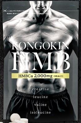 金剛筋HMBの画像